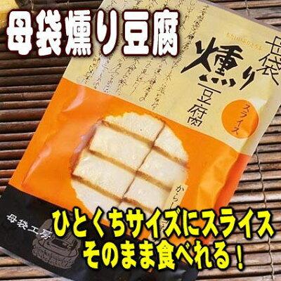 母袋工房 炙り豆腐