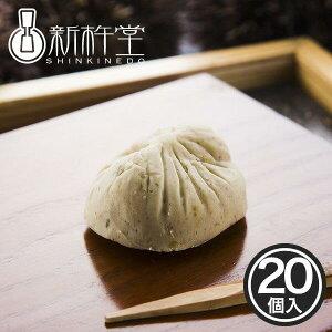 栗 和菓子 栗きんとん 20個 新杵堂 岐阜県 中津川