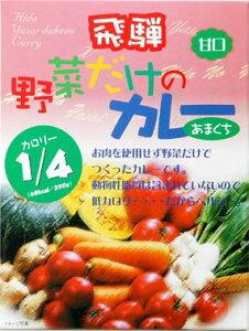 カレー レトルト 飛騨・野菜だけのカレー