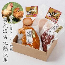 地鶏 奥美濃古地鶏 ハムAセット G-KOJ-A1830