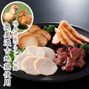 奥美濃古地鶏ハムAセット(G-KOJ-A1830)ハム パストラミ 砂肝燻製