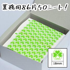 ワッポン 業務用 ワッポン ヘキサゴン 50シート まとめ売り (1シート 合計86片) 緑 ヤマニパッケージ