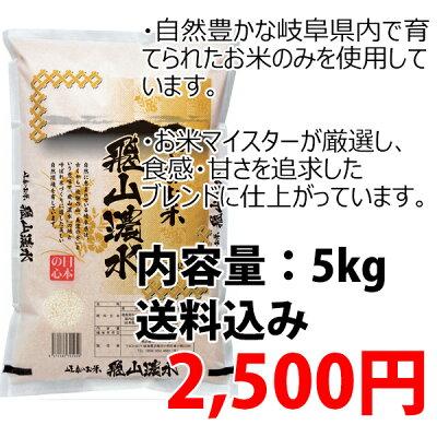 飛山濃水岐阜のお米10kg