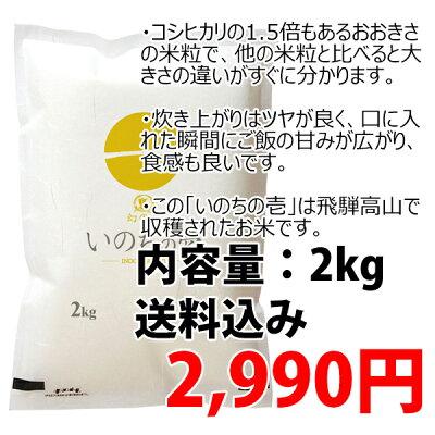幻の米飛騨高山いのちの壱2kg「日本一おいしいお米コンテスト」で日本一
