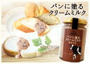 パンに塗るクリームミルク栗あずき【05P07Feb16】