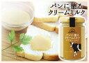 新発売!!パンに塗るクリームミルクシナモン【05P07Feb16】