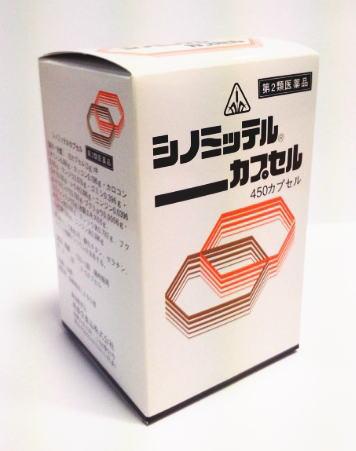 【あす楽】【第2類医薬品】糖尿病 シノミッテル 450カプセル【送料無料】【5】