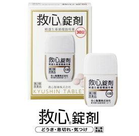 【第2類医薬品】救心製薬 救心錠剤 30錠 5箱セット