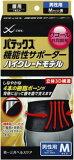【男性用】腰用サポーターMサイズ黒色ウエスト76〜84cm【パテックス機能性サポーターハイグレードモデル】【送料無料】