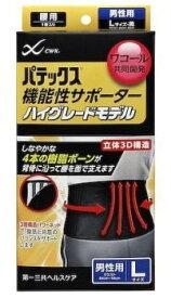 【男性用】 腰用サポーター Lサイズ 黒色 ウエスト84〜94cm【パテックス 機能性サポーター ハイグレードモデル】【送料無料】