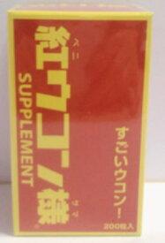 紅ウコン様 200粒 3個セット【送料無料】【15】