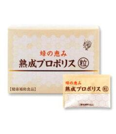 蜂の恵み 熟成プロポリス粒 150粒【送料無料】【5】