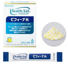 ヘルスエイド ビフィーナR 20包(20日分)3個セット【送料無料】森下仁丹