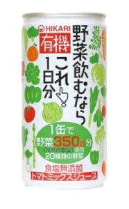 光食品 有機野菜飲むならこれ!1日分(190g×15本)【有機JAS認定】【送料無料】