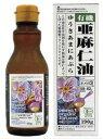 紅花食品 オーガニックフラックスシードオイル(有機亜麻仁油)190g 8本セット【送料無料】【有機JAS認定】