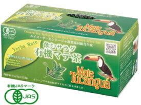 有機マテ茶(ティーバッグ)75g(3g×25) 5個セット【送料無料】【有機JAS認定】