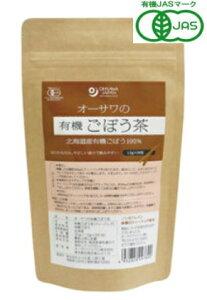 北海道産 オーサワの有機ごぼう茶 30g(1.5g×20包)【有機JAS認定】オーサワジャパン