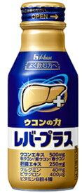 ウコンの力 レバープラス(100ml×30本)【送料無料】ハウスウェルネスフーズ