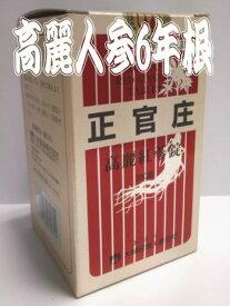 【第3類医薬品】高麗人参6年根 正官庄 高麗紅参錠 380錠【送料無料】【10】大木製薬