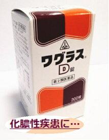 【あす楽】【第2類医薬品】ホノミ漢方 ワグラスD 300錠【5】化膿性疾患 腫れ物