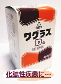 【あす楽】【第2類医薬品】ホノミ漢方 ワグラスD 450錠【送料無料】【5】