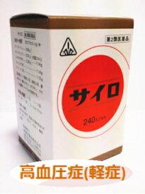 【第2類医薬品】剤盛堂 サイロ 240カプセル×3箱【送料無料】高血圧 ホノミ漢方【5】
