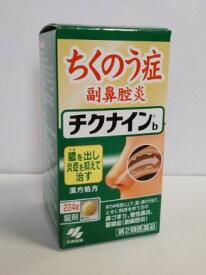 【第2類医薬品】小林製薬 チクナイン 224錠【送料無料】鼻づまり 慢性鼻炎 蓄膿症 慢性鼻炎 副鼻腔炎