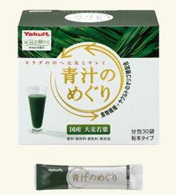 ヤクルト 青汁のめぐり(30袋×10個セット)【送料無料】国産大麦若葉
