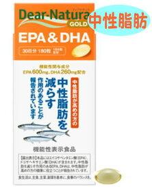 【機能性表示食品】アサヒ ディアナチュラGOLD EPA&DHA(180粒×2個セット)【送料無料】