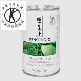 特定保健用食品】 緑でサラナ 160g 20缶 サンスター