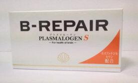 【B-REPAIR】プラズマローゲン S(PLASMALOGEN S)60粒【送料無料】【10】国産ホタテ貝
