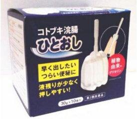 【第2類医薬品】ムネ製薬 コトブキ浣腸 ひとおし(30g×10個)10箱セット【送料無料】