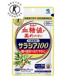 【特定保健用食品】小林製薬 サラシア100 60粒 2個セット【送料無料】