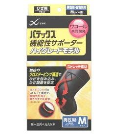パテックス 機能性サポーター ハイグレードモデル ひざ用・男性用・黒色 2枚セット(Mサイズ/ひざ頭周囲:34〜37cm)【送料無料】