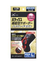 パテックス 機能性サポーター ハイグレードモデル ひざ用・男性用・黒色 2個セット(Lサイズ/ひざ頭周囲:36〜39cm)【送料無料】