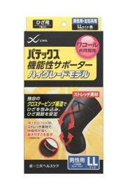パテックス 機能性サポーター ハイグレードモデル ひざ用・男性用・黒色 2個セット(LLサイズ/ひざ頭周囲:38〜41cm)【送料無料】
