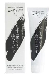 いんやん倶楽部 なすの黒やき塩ハミガキ 100g 2個セット【歯みがき粉】