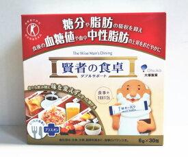 賢者の食卓 ダブルサポート 30包 15個セット【特定保健用食品】【送料無料】