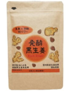 恒食 発酵黒生姜 90粒 8個セット【送料無料】