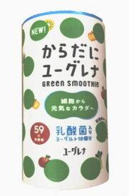 【ミドリムシの正規取扱店】からだにユーグレナ Green Smoothie 乳酸菌 195g 30本セット【送料無料】(旧:飲むユーグレナ 乳酸菌)