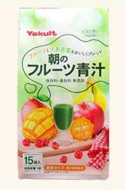 ヤクルト 朝のフルーツ青汁(15袋×10個セット)【送料無料】