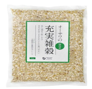 【オーサワジャパン】オーサワの充実雑穀(国産)1Kg 3個セット【送料無料】