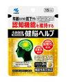 【小林製薬の栄養補助食品】小林製薬健脳ヘルプ(280mg×45粒)2個セット【機能性表示食品】【送料無料】