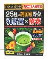 金の青汁25種の純国産野菜乳酸菌×酵素(3.5g×30袋)【送料無料】日本薬健