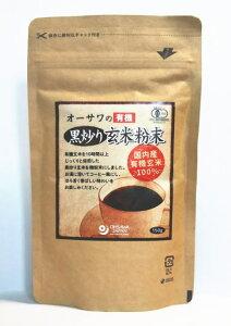 オーサワ 有機黒炒り玄米粉末 150g【有機JAS認定】【送料無料】
