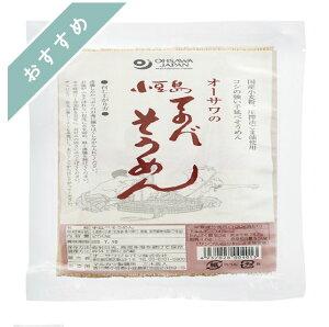 【オーサワジャパン】オーサワの小豆島てのべそうめん 250g 3個セット【送料無料】