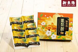 【5月下旬納品新東陽】台湾パイナップルケーキ6個入り鳳梨酥お土産スイ−ツギフト