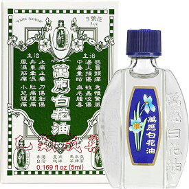 万応白花油5ml萬應白花油台湾名産