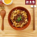 【7月下旬納品】台湾まぜそばジャ−ジャ−めん3袋セット台湾まぜそば油そば汁なし麺つけ麺まぜめん