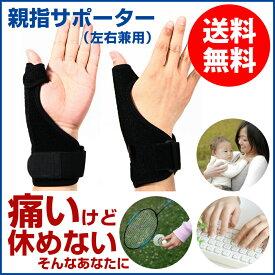 親指サポーター ばね指 腱鞘炎 突き指 手首固定 関節炎 関節痛 関節症 捻挫 親指付け根の骨折 脱臼 など フリーサイズ 1枚 左右兼用【AJ】